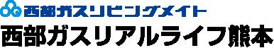 西部ガスリビングメイト 西部ガスリアルライフ熊本