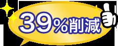 39%削減