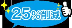 25%削減